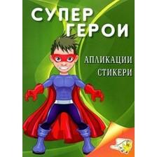 Апликации: Супер герои + стикери