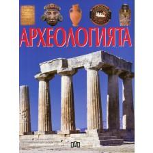 Археологията (Пан)