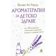 Ароматерапия за детско здраве -1