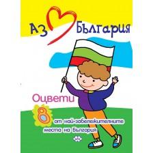 Аз обичам България. 8 от най-забележителните места на България