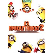Аз, проклетникът 2 (DVD)