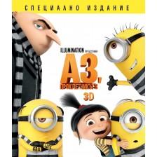 Аз, проклетникът 3 3D (Blu-Ray)