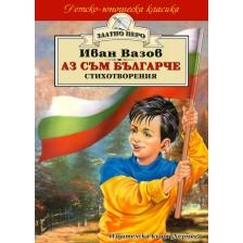 Аз съм българче -1