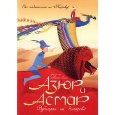 Азюр и Асмар (DVD)