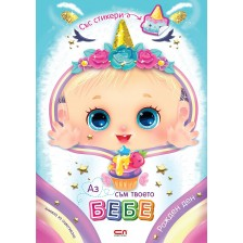 Аз съм твоето бебе: Рожден ден