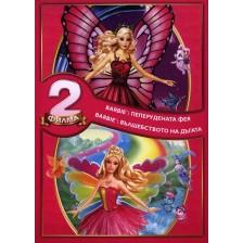 Барби Пакет: Пеперудената фея и Вълшебството на дъгата (2 DVD)