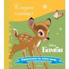 Сладки сънища: Бамби (Приказки за лека нощ)