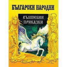 Български народни вълшебни приказки (Дамян Яков)