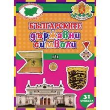 Българските държавни символи (Опознай родината, залепи стикерите)