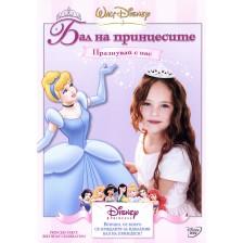 Бал на принцесите: Празнувай с нас (DVD)