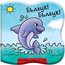 Бълбук! Бълбук!: Делфинче (Магическа книга за баня)