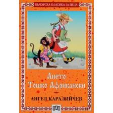 Българска класика за деца 14: Ането. Тошко Африкански (Пан)
