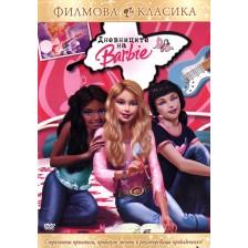 Барби: Дневниците на Барби (DVD)
