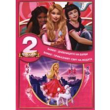 Барби пакет: Дневниците на Барби и Приказният свят на модата (2 DVD)