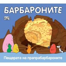 Барбароните: Пещерата на прапрабарбароните
