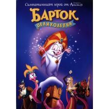Барток Великолепни (DVD)