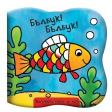 Бълбук! Бълбук!: Рибка (Магическа книга за баня)