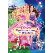 Барби: Принцесата и звездата (DVD)