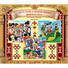Български народни приказки 16: Дар от сърце + CD