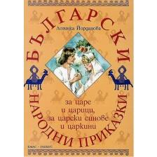 Български народни приказки за царе и царици, за царски синове и царкини