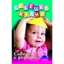 Бебешка кухня -1