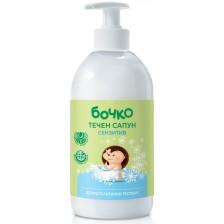 Бебешки течен сапун Бочко - Сензитив, 500 ml -1