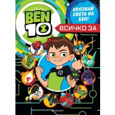 Ben 10: Всичко за Бен 10