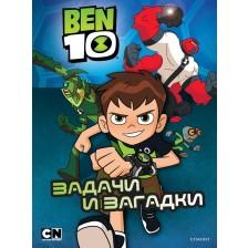 Ben 10: Задачи и загадки