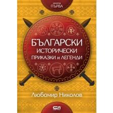 Български исторически приказки и легенди – книга 1