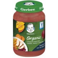 Био ястие Nestle Gerber Organic - Сладък картоф, тиква, пиле, цвекло, 190 g -1