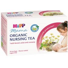 Био билков чай за кърмачки Hipp, 20 пакетчета -1