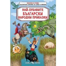 Библиотека на ученика: Най-хубавите български народни приказки