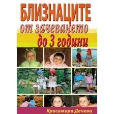 Близнаците от зачеването до 3 години -1