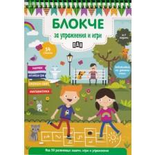 Блокче за упражнения и игри: Науки, английски език, околен свят, математика (6-7 години)