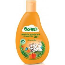 Детски шампоан и душ гел Бочко - Праскова, 250 ml -1