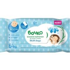 Бочко Влажни кърпички за лице и тяло 99,6% вода -1