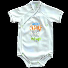 Боди камизолка с къс ръкав For Babies - Слънце, 50 cm -1