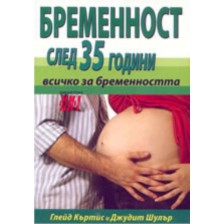 Бременност след 35 години: всичко за бременността -1