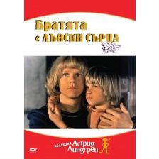 Братята с лъвски сърца (DVD)