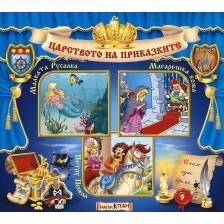 Световна приказна класика: Малката русалка, Магарешка кожа, Петру Пепела + CD