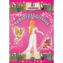 Читателски дневник с 31 стикера за момичета (розов)