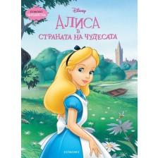 Чародейства: Алиса в страната на чудесата