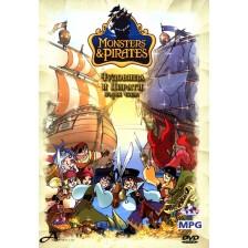 Чудовища и Пирати - част 1 (DVD)