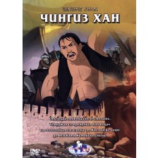 Чингиз Хан (DVD) -1