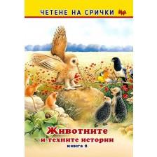 Четене на срички: Животните и техните истории 2