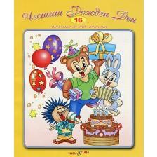 Честит рожден ден + CD (Стихчета за най-малките 16)