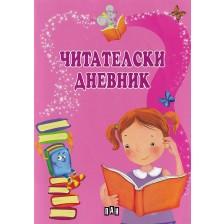Читателски дневник (розов)