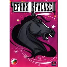 Черния Красавец (DVD)