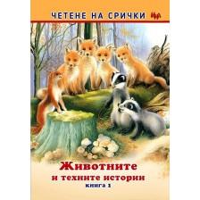 Четене на срички: Животните и техните истории