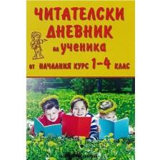 Читателски дневник на ученика от началния курс 1-4 клас -1